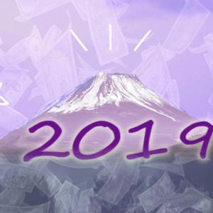 【2019年】風水金運財布1*本命星別おすすめ財布はこの色!